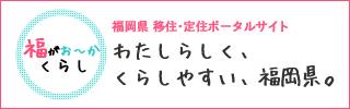 福岡県 移住・定住ポータルサイト 福がお~かくらし