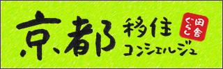 京都移住コンシェルジュ