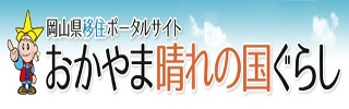 岡山県移住ポータルサイトおかやま晴れの国ぐらし