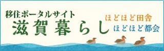 滋賀県移住ポータルサイト滋賀暮らし