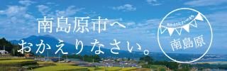 長崎県南島原市