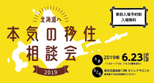北海道へ「本気の移住相談会2019」