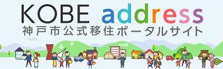 神戸市公式移住ポータルサイト「KOBE address」