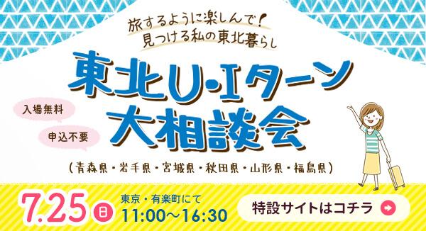 7/25 東北UIターン大相談会